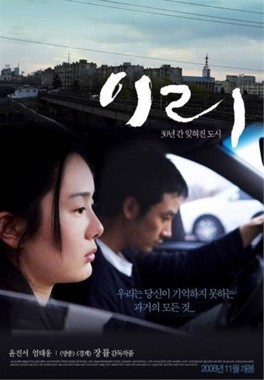 Korean Movie DVD: Iri, English Subtitles