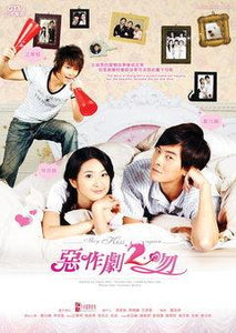 Taiwan drama dvd: They kiss again, english subtitle
