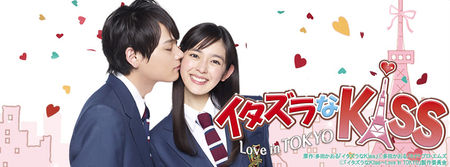 Japanese drama dvd: Itazura na kiss - Love in tokyo, english subtitle