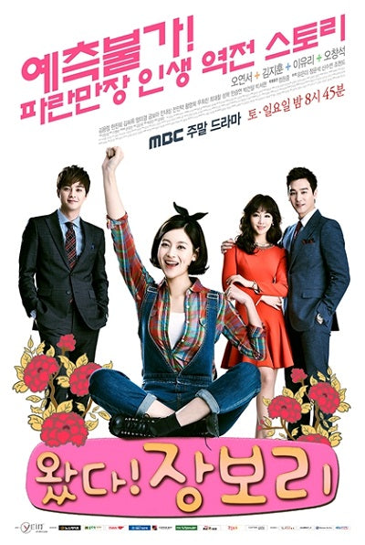 Korean drama dvd: Jang bori is here, english subtitle