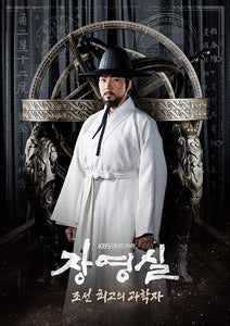 Korean drama dvd: Jang Yeong Sil, english subtitle