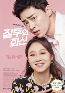Korean drama dvd: Jealousy incarnate, english subtitle