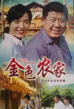 Chinese drama dvd: Jin Se Nong Jia, CCTV chinese series, chinese subtitle