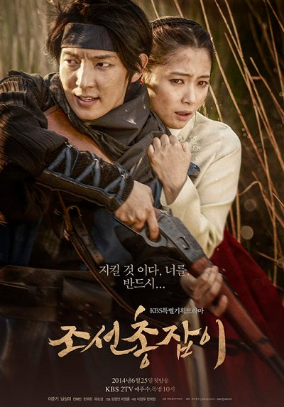 Korean drama dvd: Joseon Gunman, english subtitle