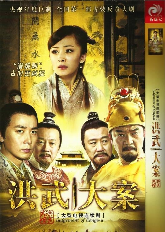 Chinese drama dvd: Judgement of hongwu, chinese subtitle
