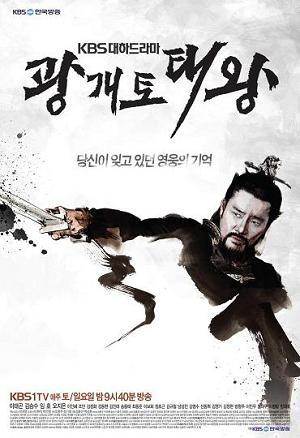 Korean drama dvd: King Gwanggaeto the great, english subtitle