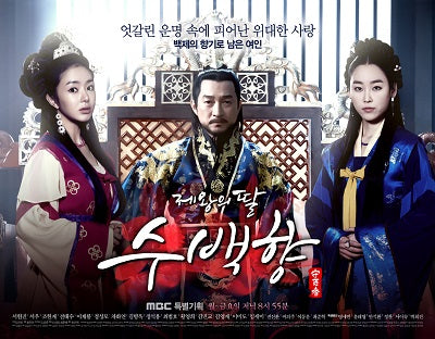 Korean drama dvd: King's Daughter Soo Baek Hyang, english subtitle
