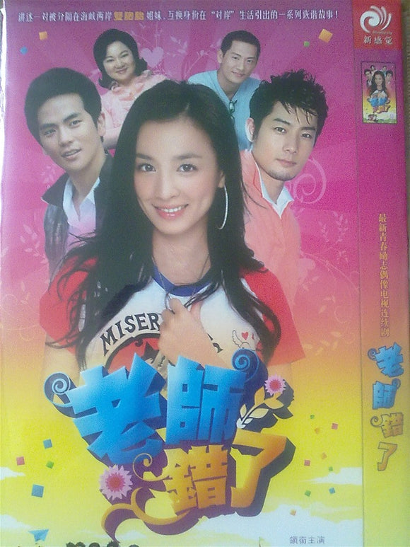 Chinese Drama DVD: Lao shi cuo le, chinese subtitles