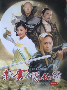 Chinese drama dvd: Legend of the Book and Sword, chinese subtitle