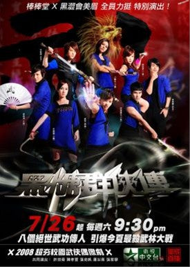 Taiwan drama dvd:The legend of Brown Sugar Chivalries,english subtitle