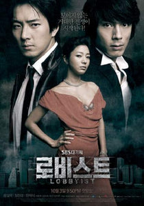 Korean drama dvd: Lobbyist, english subtitle