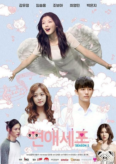 Korean drama dvd: Love Cells - Season 2, english subtitle