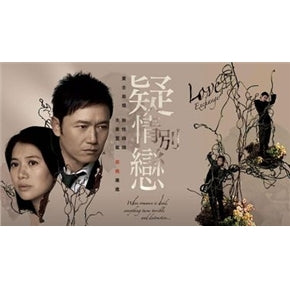 HK TVB Drama dvd: Love Exchange, english subtitle