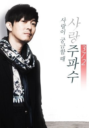 Korean drama dvd: Love Frequency 37.2, english subtitle