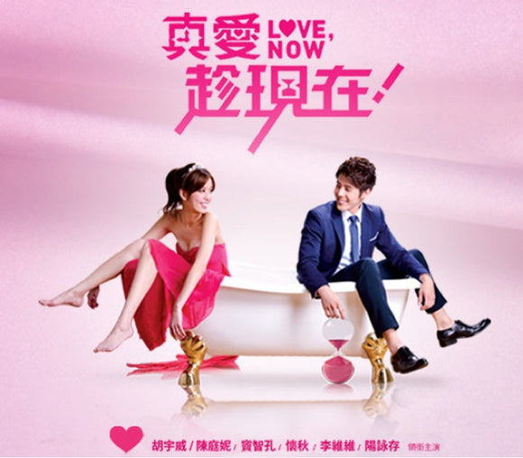 Taiwan drama dvd: Love, Now, english subtitle
