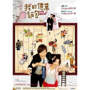 Taiwan drama dvd: Love or bread, english subtitle