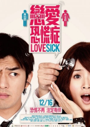 Taiwan Movie dvd: Love Sick, english subtitle