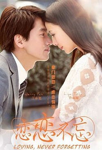 Taiwan drama dvd: Loving, never forgetting, english subtitle