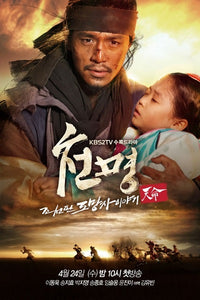 Korean drama dvd: Mandate of heaven: The fugitive of Joseon, english subtitle