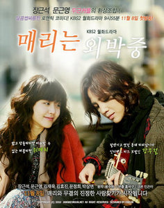 Korean drama dvd: Mary stayed out all night/Marry me! Mary,english sub