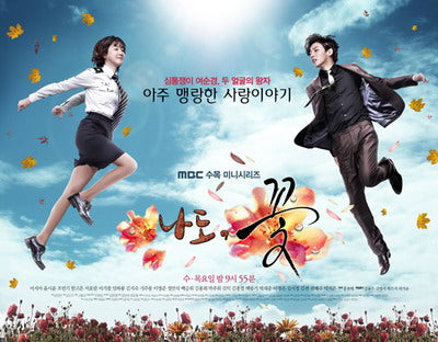 Korean drama dvd: Me too Flower, I am a Flower Too!, english subtitle