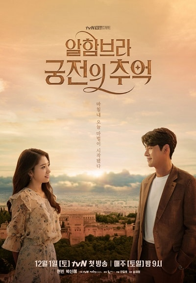 Korean drama dvd: Memories of the Alhambra, english subtitle