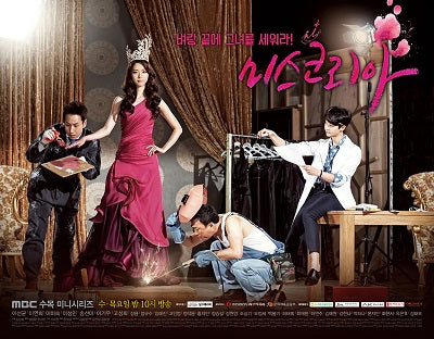 Korean drama dvd: Miss Korea, english subtitle
