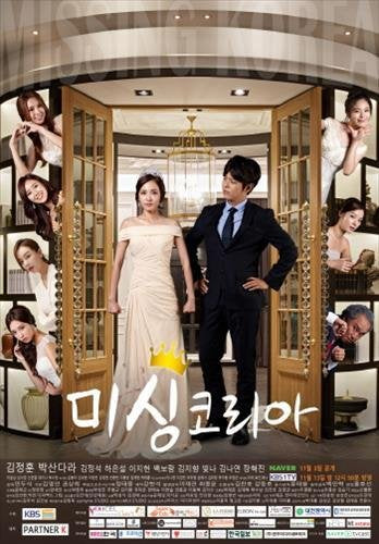 Korean drama dvd: Missing Korea, english subtitle