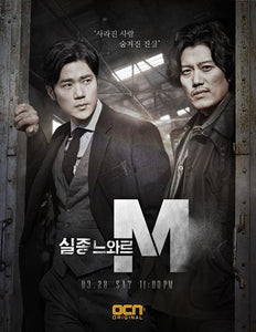 Korean drama dvd: Missing Noir M, english subtitle