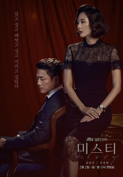 Korean drama dvd: Misty, english subtitle