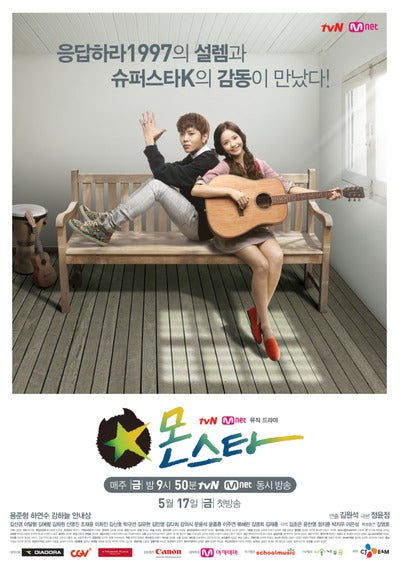 Korean drama dvd: Monstar, english subtitle