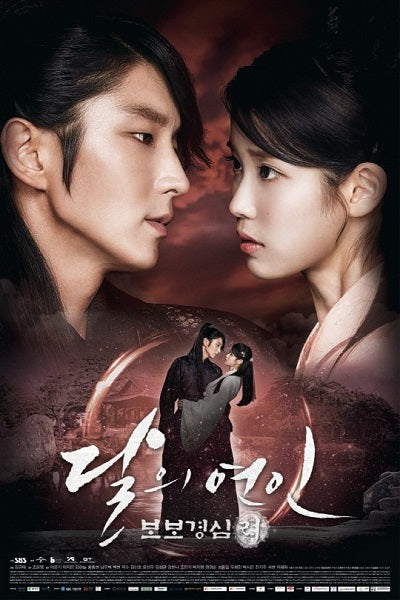 Korean drama dvd: Moon Lovers - Scarlet Heart: Ryeo, english subtitle