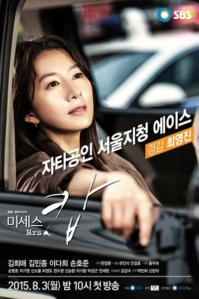 Korean drama dvd: Mrs. Cop Season 1, english subtitle