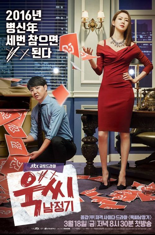 Korean drama dvd: Ms Temper and Nam Jung gi, english subtitle