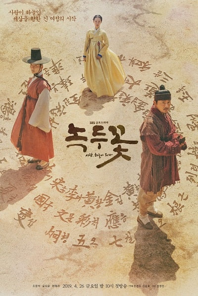 Korean drama dvd: Mung bean flower, english subtitle