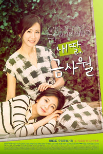 Korean drama dvd: My daughter geum sa wol, english subtitle