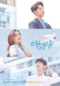 Korean drama dvd: My first love, english subtitle
