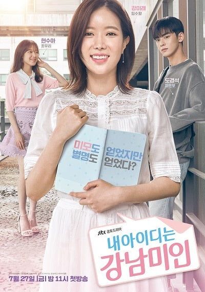 Korean drama dvd: My ID is gangnam beauty, english subtitle