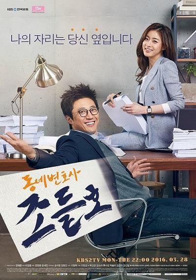 Korean drama dvd: Neighborhood lawyer Jo deul ho, english subtitle