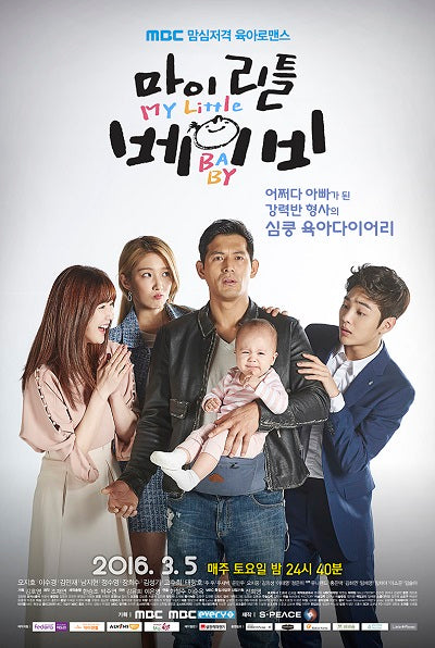 Korean drama dvd: My little baby, english subtitle