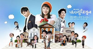 Korean drama dvd: My love by my side / Nice to meet you, english subtitle