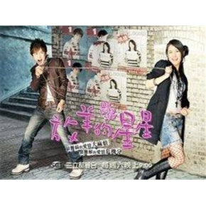 Taiwan drama dvd: My lucky star, english subtitle