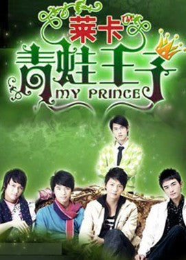 Taiwan drama dvd: My Prince, english subtitle