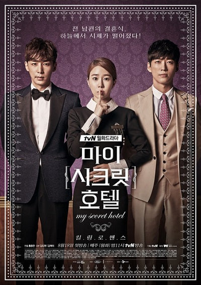Korean drama dvd: My secret hotel, english subtitle
