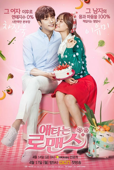 Korean drama dvd: My Secret Romance, english subtitle