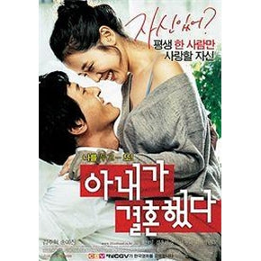 Korean movie dvd: My wife got married, english subtitle