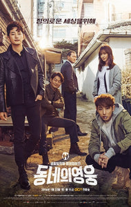 Korean drama dvd: Neighborhood hero, english subtitle