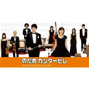 Japanese drama dvd: Nodame cantabile, english subtitle