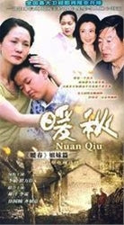 Chinese drama dvd: Nuan Qiu, chinese subtitle