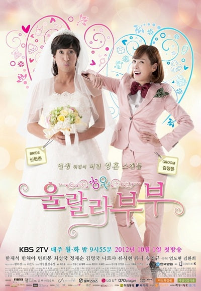 Korean drama dvd: Ohlala couple, english subtitle